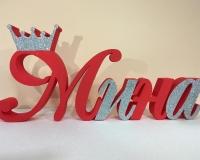 3D slova i brojevi